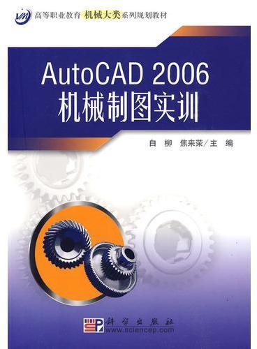 AutoCAD2006机械制图实训