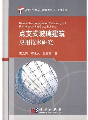 点支式玻璃建筑应用技术研究
