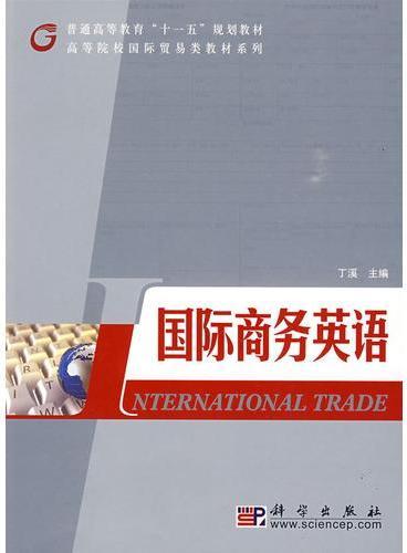 国际商务英语