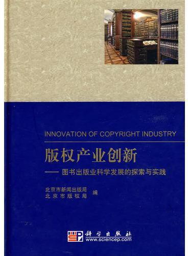 版权产业创新