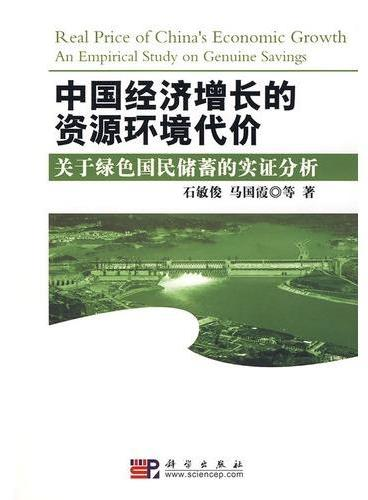 中国经济增长的资源环境代价