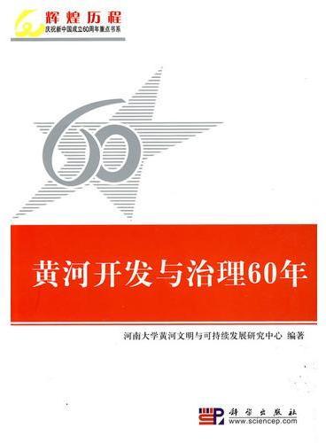 黄河开发与治理60年
