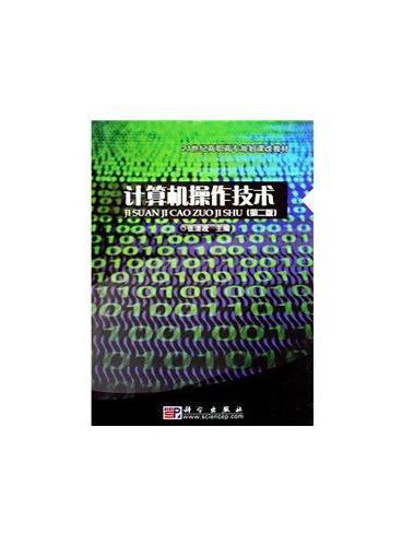计算机操作技术(第二版)