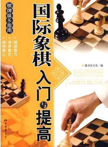 国际象棋入门与提高——棋牌娱乐指南