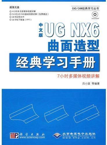 中文版UG NX6曲面造型经典学习手册(1DVD)