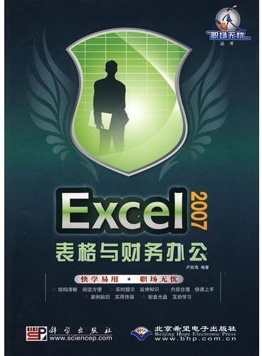 Excel 2007表格与财务办公(1DVD)