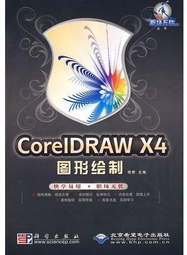 CorelDRAW X4图形绘制(1DVD)