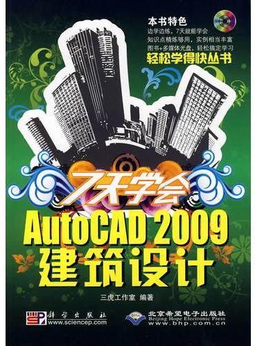 7天学会AutoCAD 2009建筑设计(1CD)