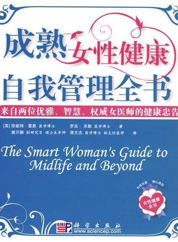 成熟女性健康自我管理全书