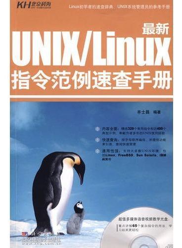 最新UNIX/Linux 指令范例速查手册(附CD光盘)