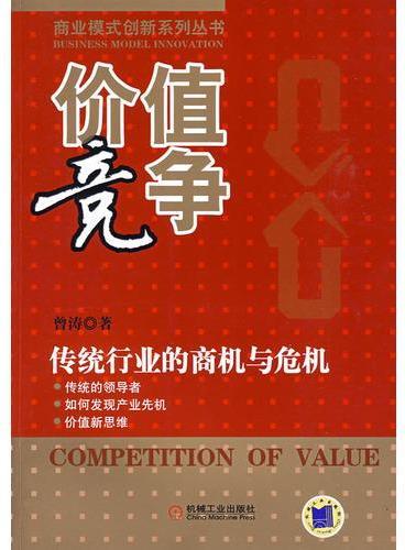 价值竞争传统行业的商机与危机