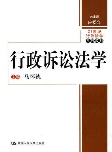 行政诉讼法学(21世纪行政法学系列教材)