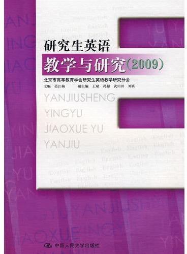 研究生英语教学与研究(2009)