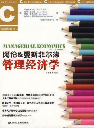 阿伦&曼斯菲尔德管理经济学(原书第6版)