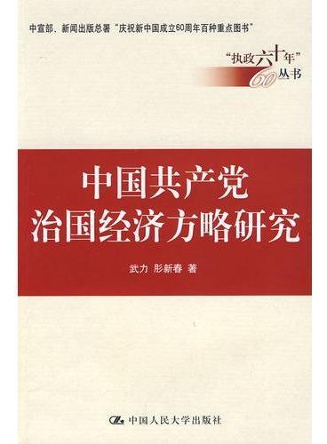 """中国共产党治国经济方略研究(""""执政六十年""""丛书)"""