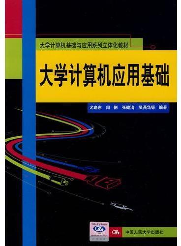 大学计算机应用基础(大学计算机基础与应用系列立体化教材)