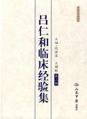 吕仁和临床经验集(第二辑)