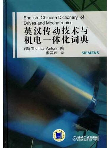 英汉传动技术与机电一体化词典