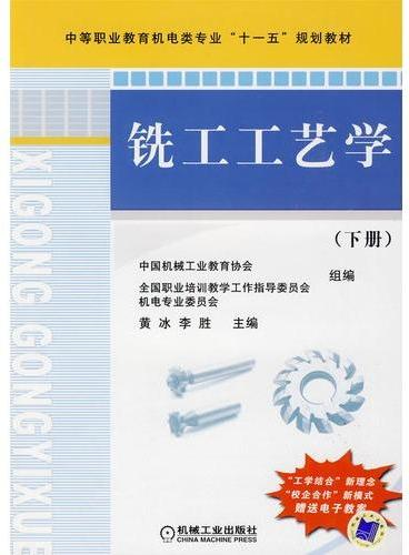 铣工工艺学(下册)