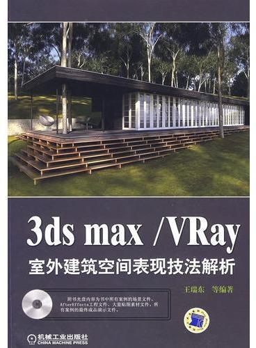 3ds max/Vray室外建筑空间表现技法解析(附光盘)