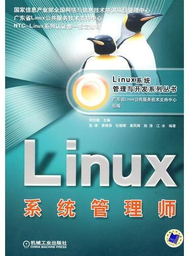 Linux系统管理师