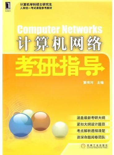 计算机网络考研指导