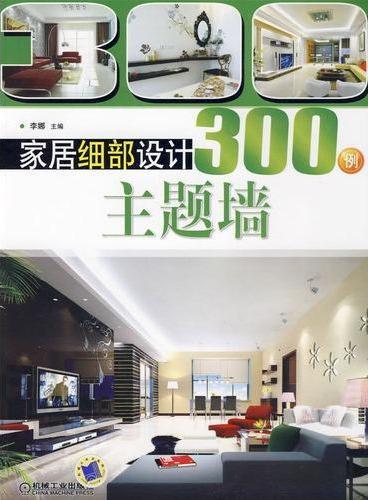 家居细部设计300例:主题墙
