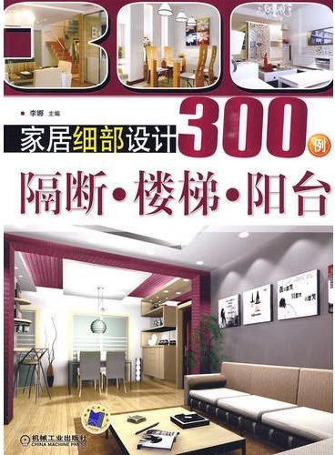 家居细部设计300例:隔断·楼梯·阳台