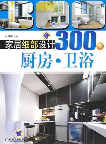家居细部设计300例:厨房·卫浴