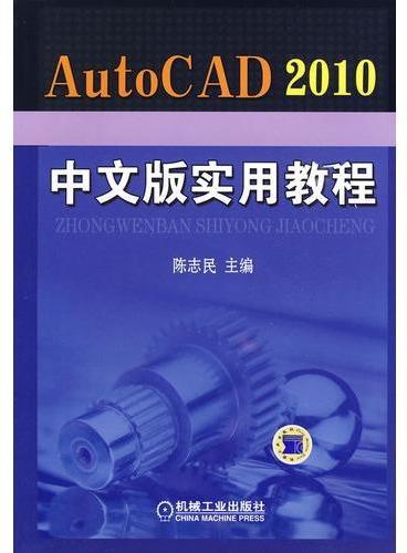 AutoCAD2010中文版实用教程(随书光盘中含素材、答案、视频教学等)