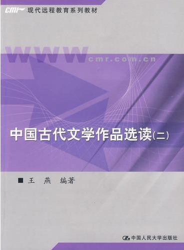 中国古代文学作品选读 (二)