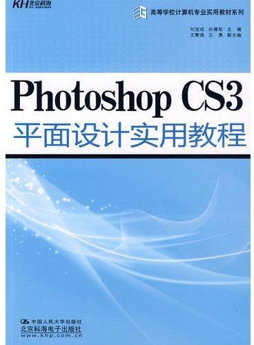 Photoshop CS3平面设计实用教程