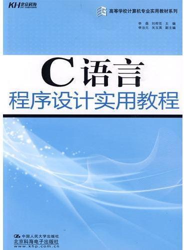C 语言程序设计实用教程
