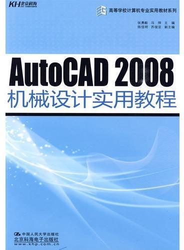 AutoCAD 2008机械设计实用教程