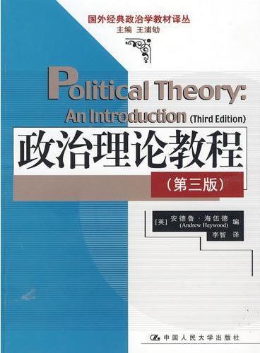 政治理论教程(第三版)(国外经典政治学教材译丛)