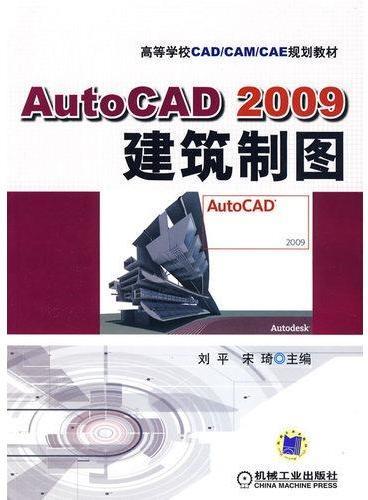 Auto CAD2009建筑制图