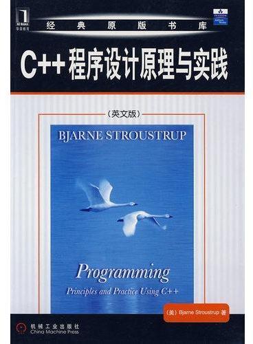 C++程序设计原理与实践 (英文版)