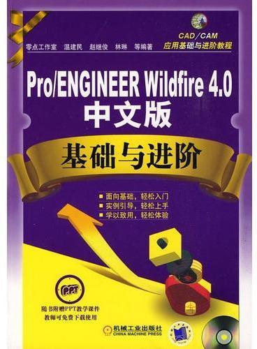 Pro/ENGINEER Wildfire4.0 中文版基础与进阶(附光盘)