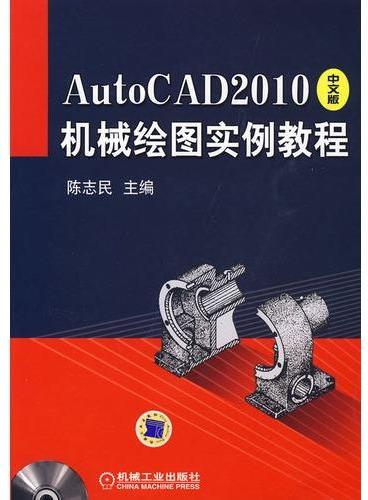AutoCAD2010中文版机械制图实例教程(附光盘)