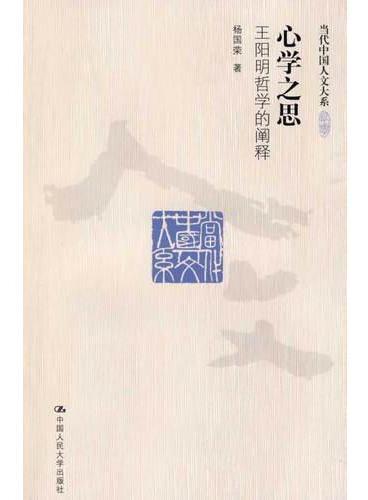 心学之思——王阳明哲学的阐释(当代中国人文大系)