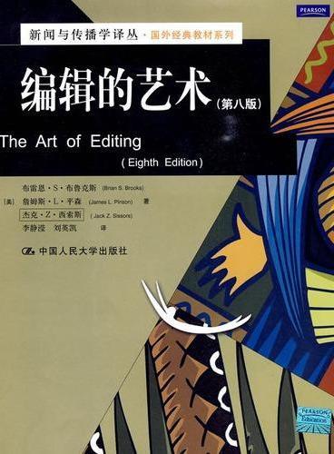 编辑的艺术(第八版)(新闻与传播学译丛·国外经典教材系列)