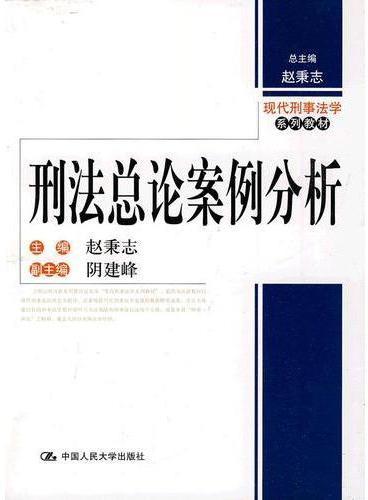 刑法总论案例分析(现代刑事法学系列教材)
