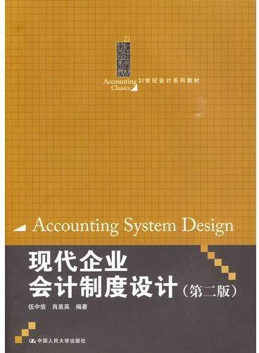 现代企业会计制度设计(第二版)(21世纪会计系列教材)