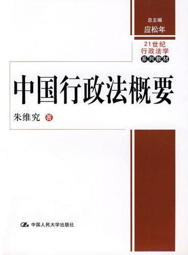 中国行政法概要(21世纪行政法学系列教材)