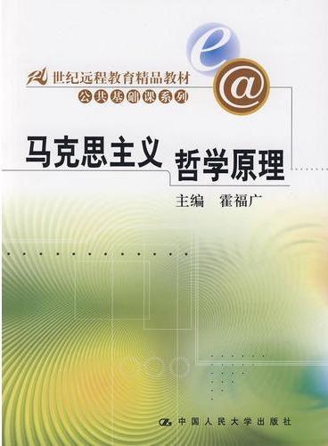 马克思主义哲学原理(21世纪远程教育精品教材·公共基础课系列)