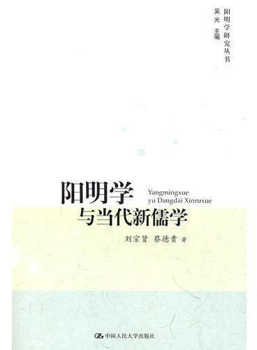 阳明学与当代新儒学(阳明学研究丛书)