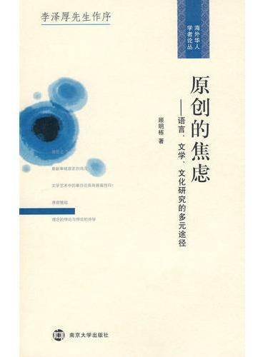 原创的焦虑:语言、文学、文化研究的多元途径
