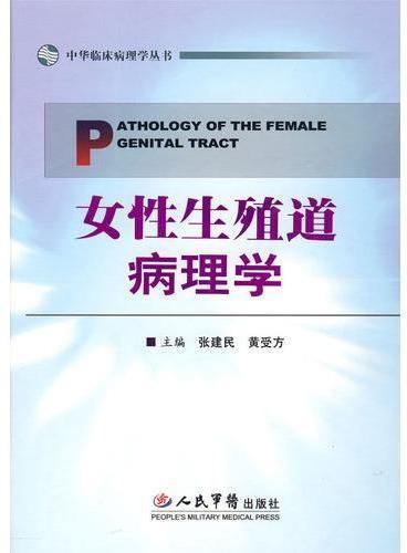 女性生殖道病理学:中华临床病理学丛书