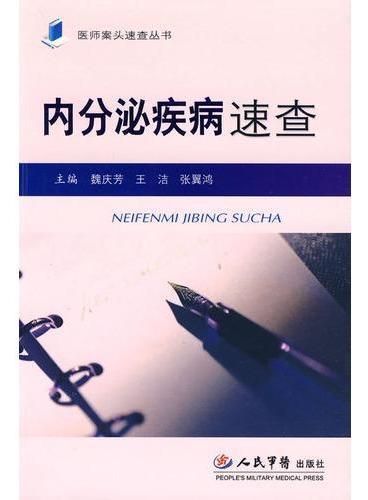 内分泌疾病速查:医师案头速查丛书