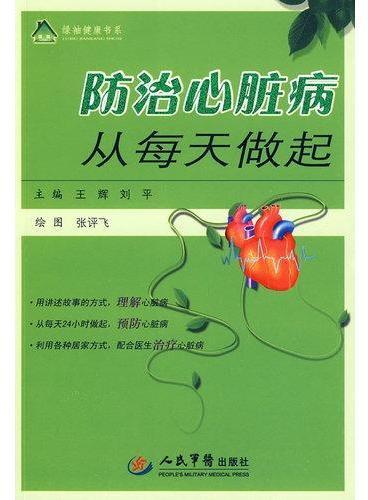 防治心脏病从每天做起:绿袖健康书系